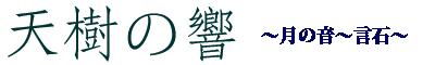 天樹の響 守護石ヒーリング〜月の音〜言石〜埼玉春日部霊視